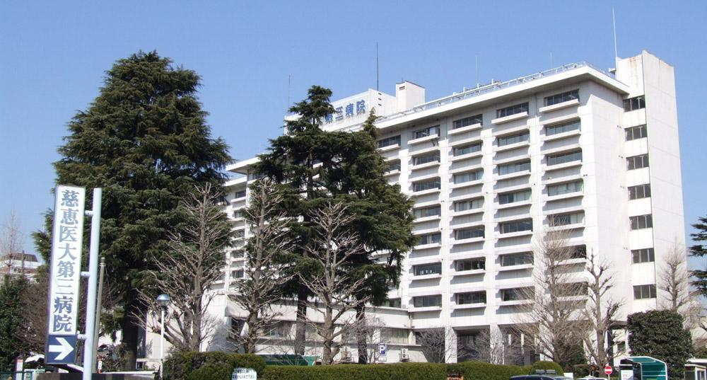 Trường Y khoa của Đại học Jikei